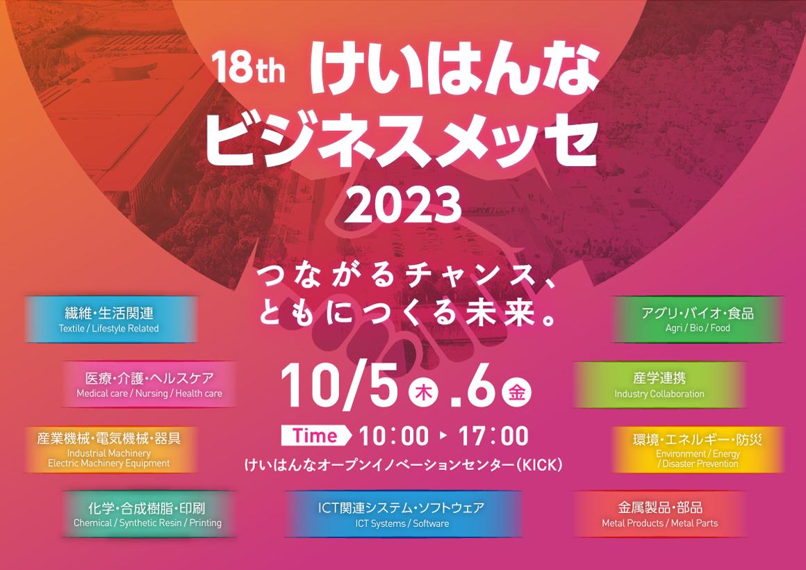 つながる技術、共創する未来へ けいはんなビジネスメッセ2021